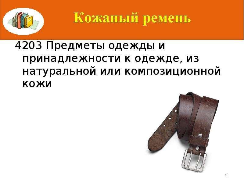 4203 Предметы одежды и принадлежности к одежде, из натуральной или композиционной кожи 4203 Предметы