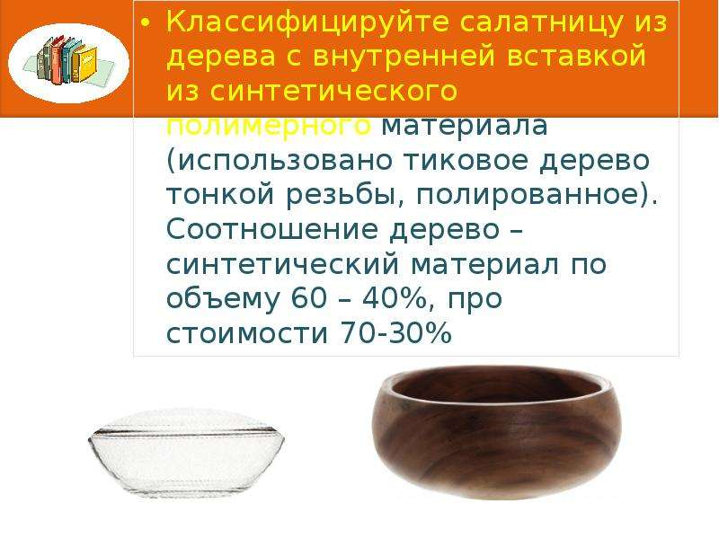 Классифицируйте салатницу из дерева с внутренней вставкой из синтетического полимерного материала (и