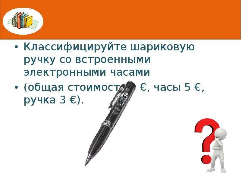 Классифицируйте шариковую ручку со встроенными электронными часами Классифицируйте шариковую ручку с