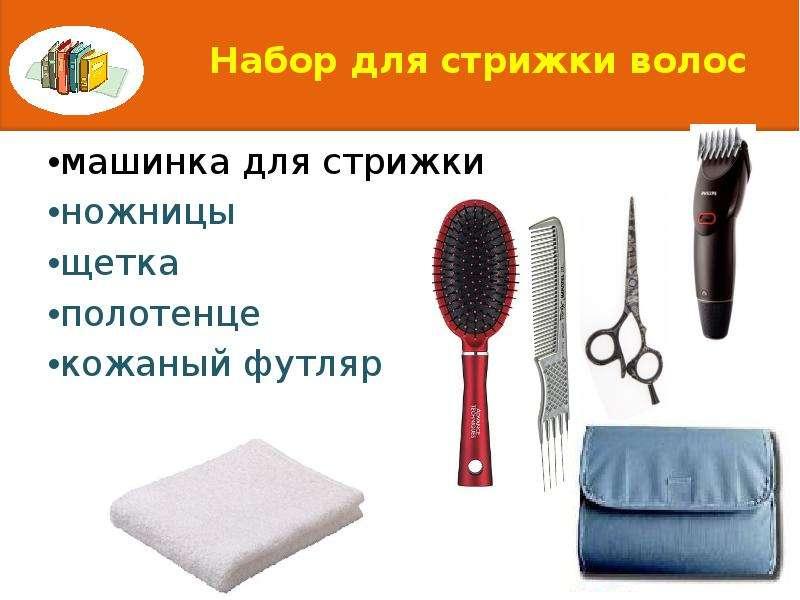 Набор для стрижки волос Набор для стрижки волос машинка для стрижки ножницы щетка полотенце кожаный