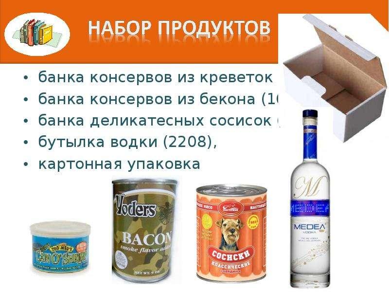 банка консервов из креветок (1605), банка консервов из бекона (1602), банка деликатесных сосисок (16