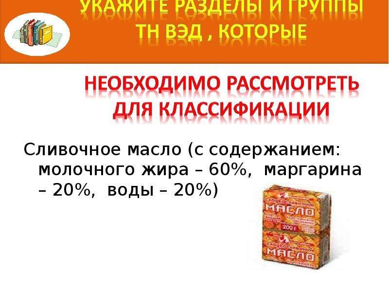 Сливочное масло (с содержанием: молочного жира – 60%, маргарина – 20%, воды – 20%)