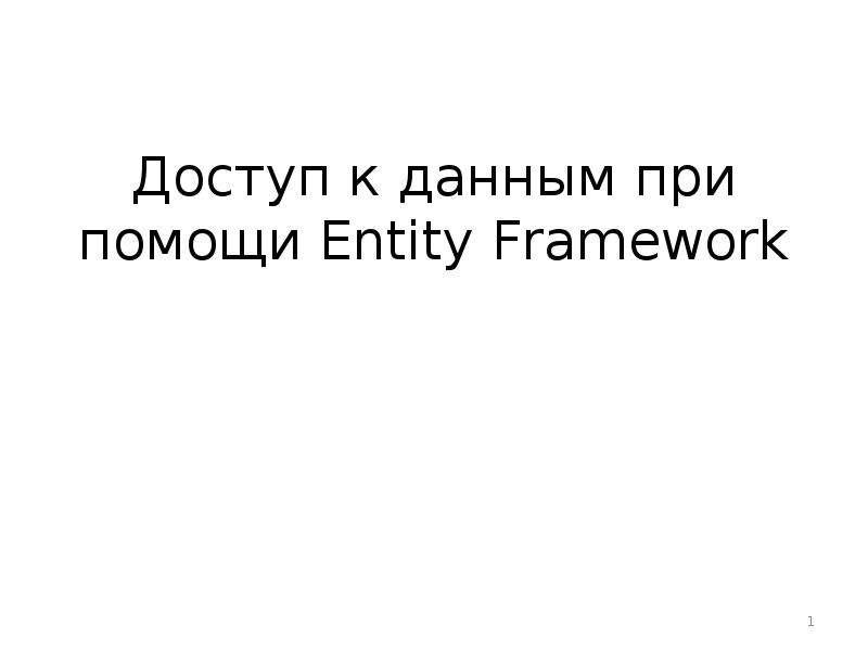 Презентация Доступ к данным при помощи Entity Framework