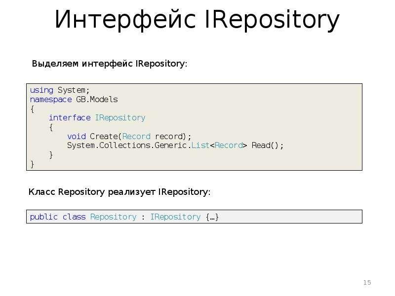 Интерфейс IRepository