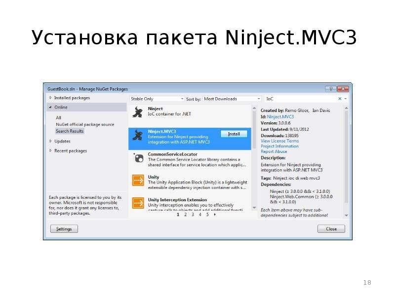 Установка пакета Ninject. MVC3
