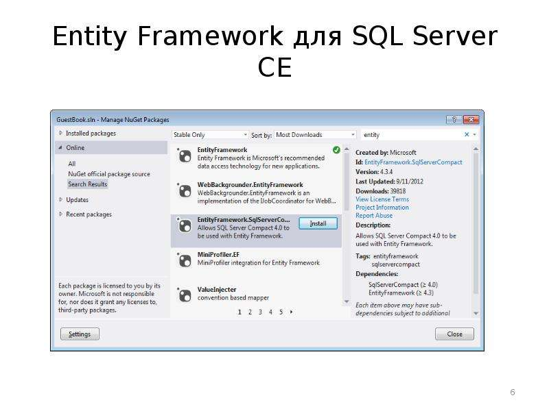 Entity Framework для SQL Server CE