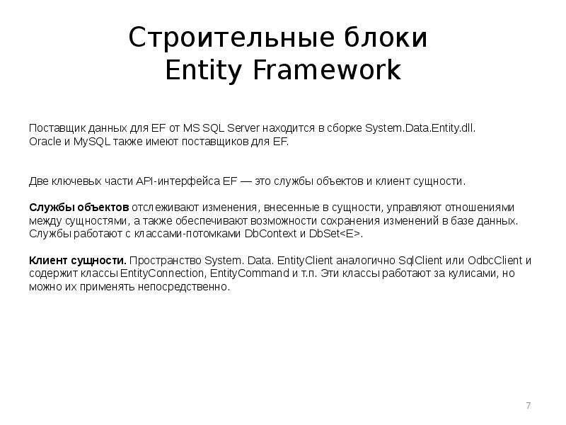 Строительные блоки Entity Framework