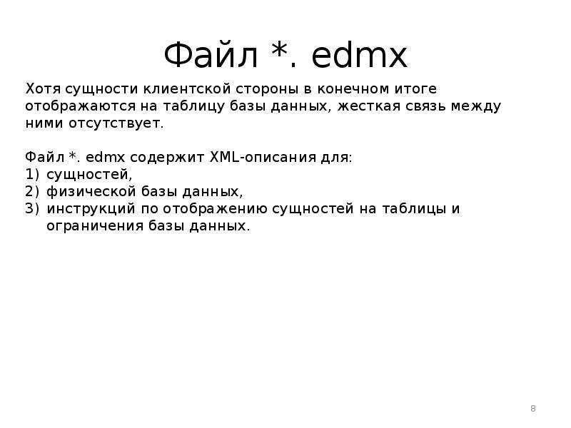 Файл *. edmx