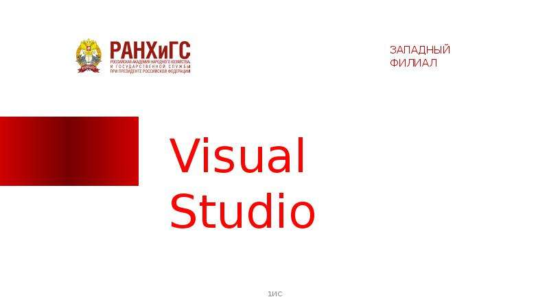 Microsoft visual studio. Линейка продуктов компании Microsoft
