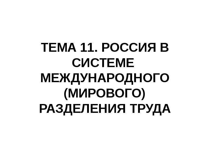 Презентация Россия в системе международного (мирового) разделения труда