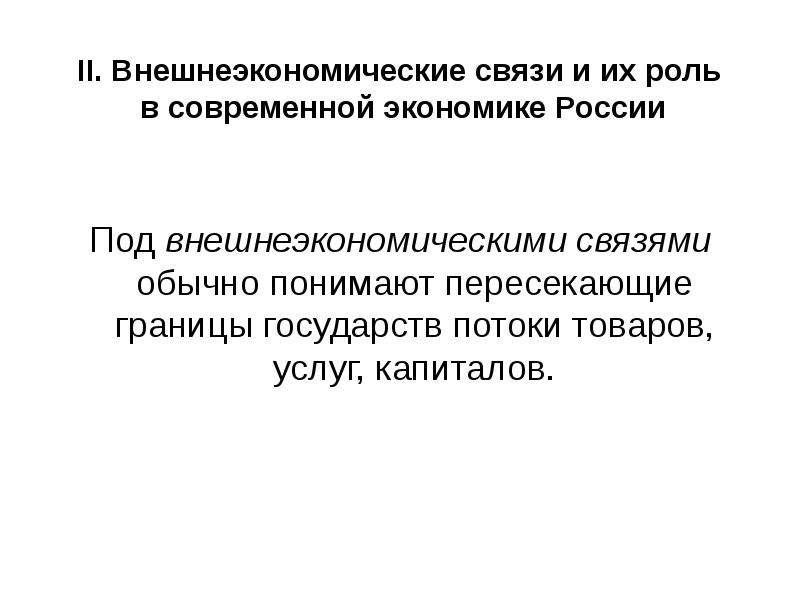 II. Внешнеэкономические связи и их роль в современной экономике России Под внешнеэкономическими связ