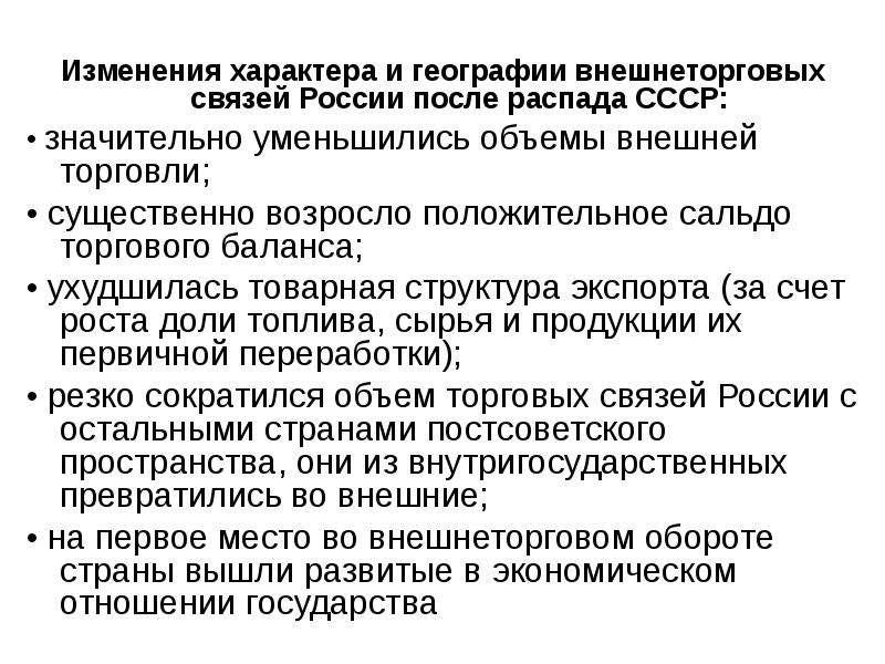 Изменения характера и географии внешнеторговых связей России после распада СССР: Изменения характера
