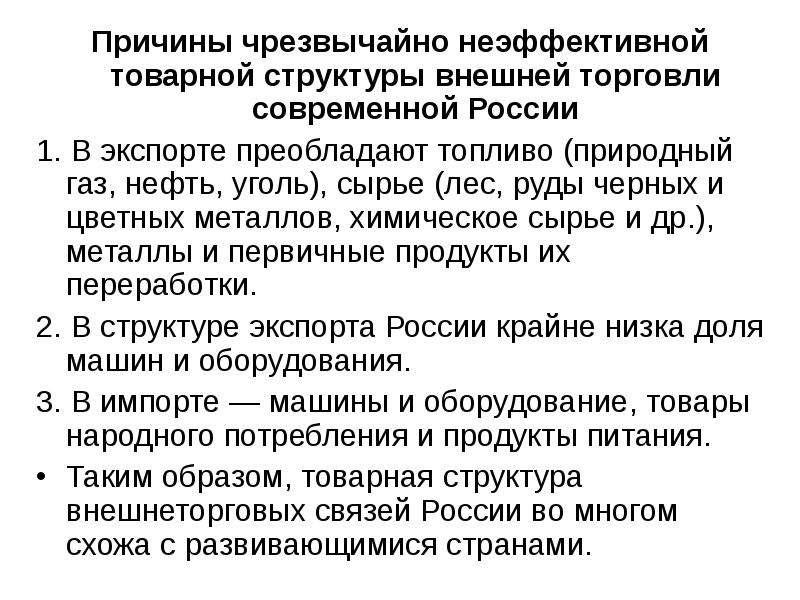 Причины чрезвычайно неэффективной товарной структуры внешней торговли современной России Причины чре
