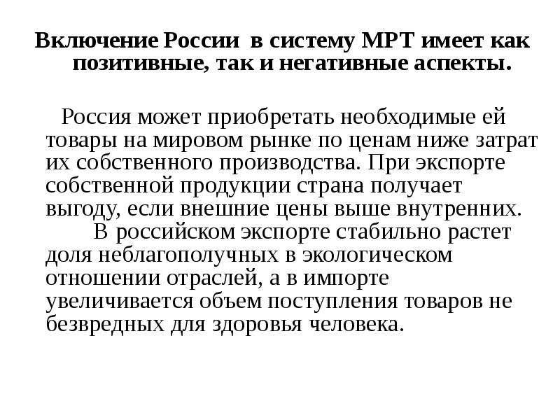 Включение России в систему МРТ имеет как позитивные, так и негативные аспекты. Включение России в си