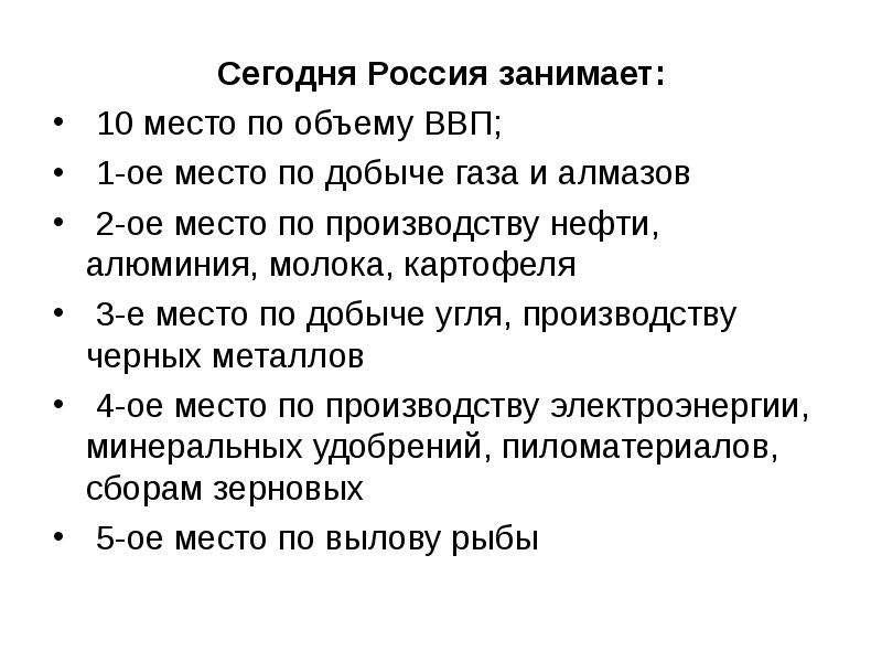Сегодня Россия занимает: Сегодня Россия занимает: 10 место по объему ВВП; 1-ое место по добыче газа