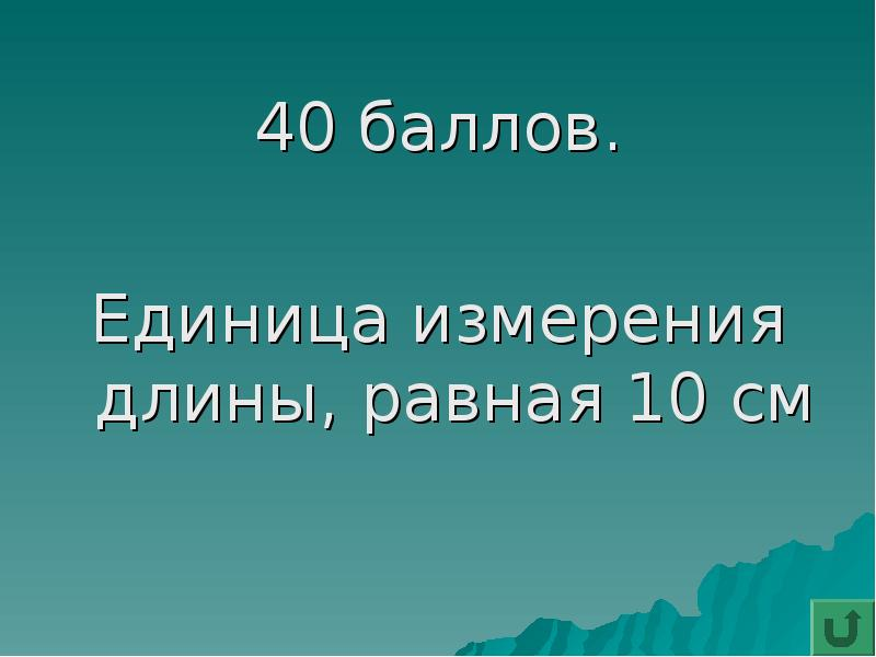 40 баллов. 40 баллов. Единица измерения длины, равная 10 см
