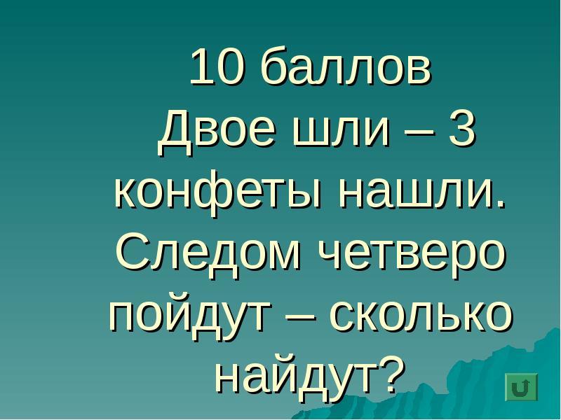 10 баллов Двое шли – 3 конфеты нашли. Следом четверо пойдут – сколько найдут?