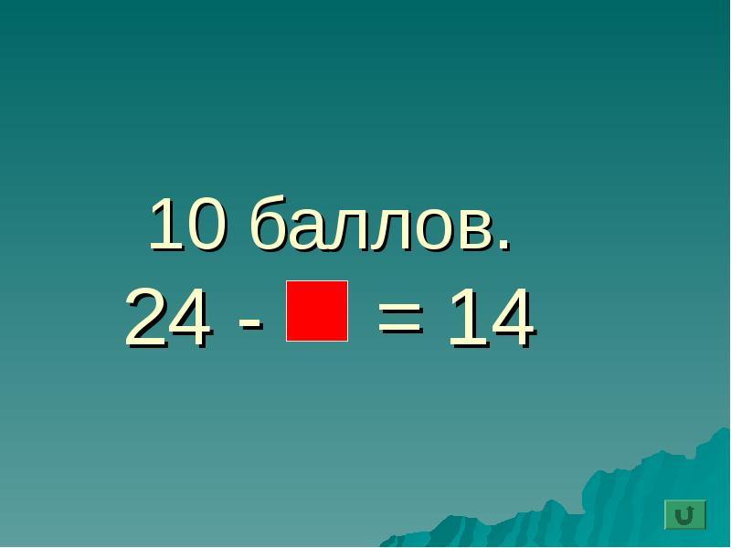 10 баллов. 24 - = 14