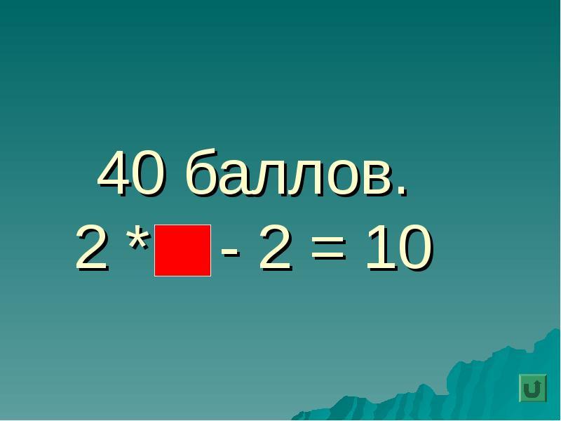 40 баллов. 2 * - 2 = 10