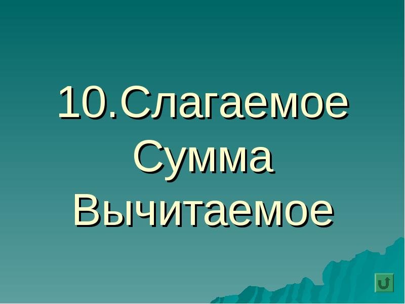10. Слагаемое Сумма Вычитаемое