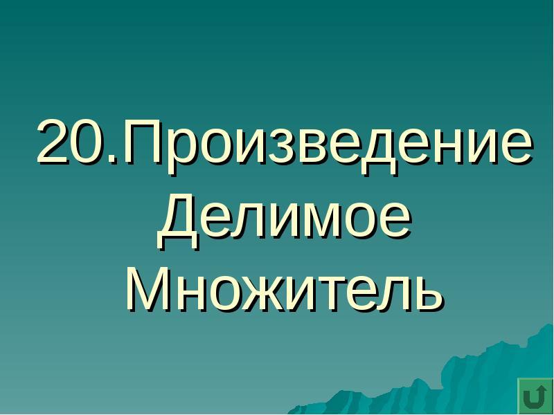 20. Произведение Делимое Множитель