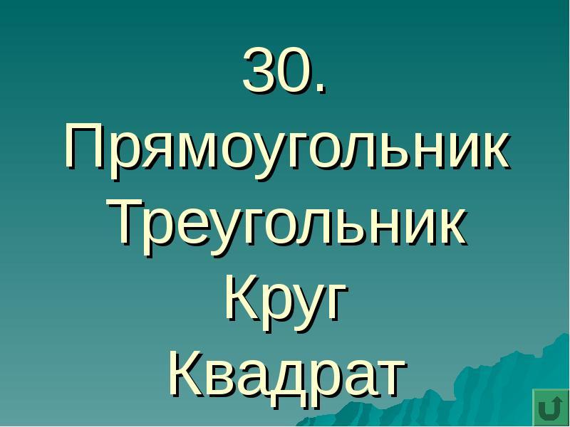 30. Прямоугольник Треугольник Круг Квадрат
