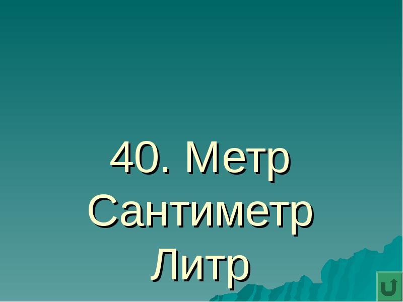40. Метр Сантиметр Литр Дециметр