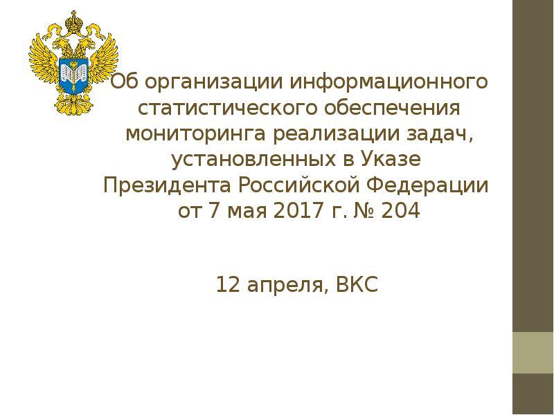 Презентация Об организации информационного статистического обеспечения мониторинга реализации задач, установленных в указе президента РФ