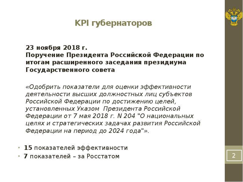 KPI губернаторов 23 ноября 2018 г. Поручение Президента Российской Федерации по итогам расширенного