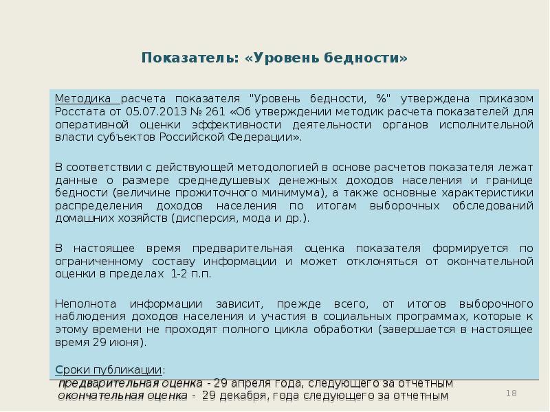 """Методика расчета показателя """"Уровень бедности, %"""" утверждена приказом Росстата от 05. 07."""