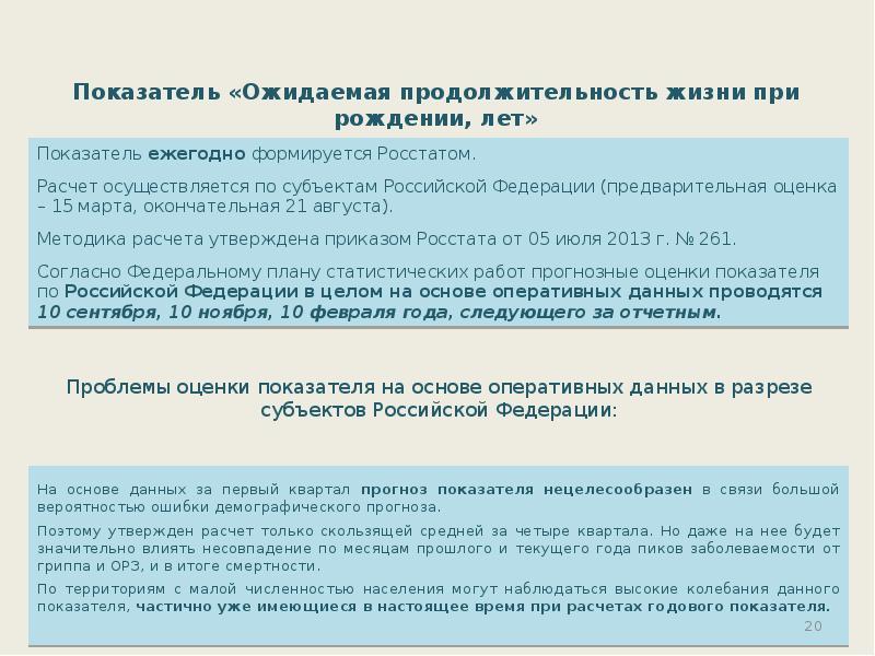 Проблемы оценки показателя на основе оперативных данных в разрезе субъектов Российской Федерации: