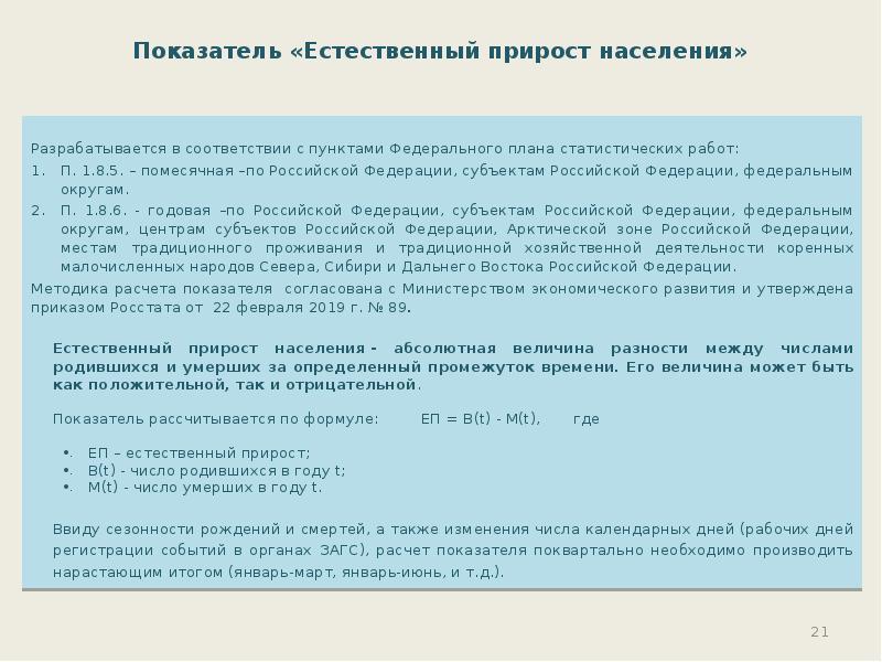 Разрабатывается в соответствии с пунктами Федерального плана статистических работ: П. 1. 8. 5. – пом