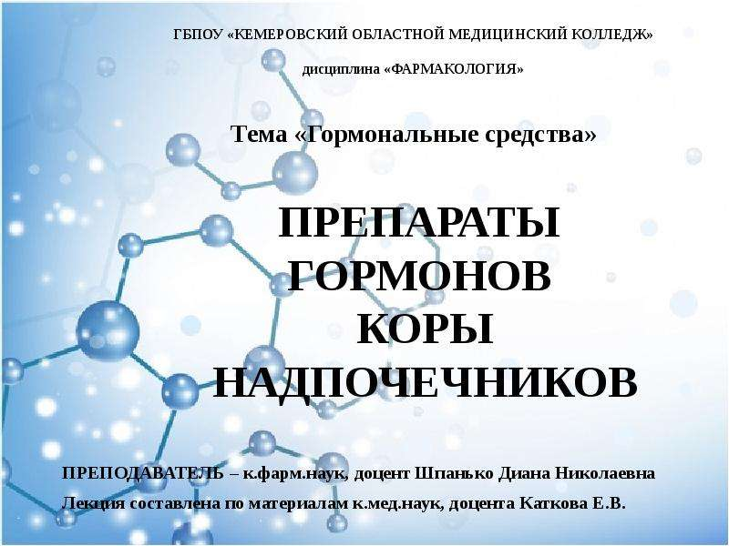 Презентация . Препараты гормонов коры надпочечников