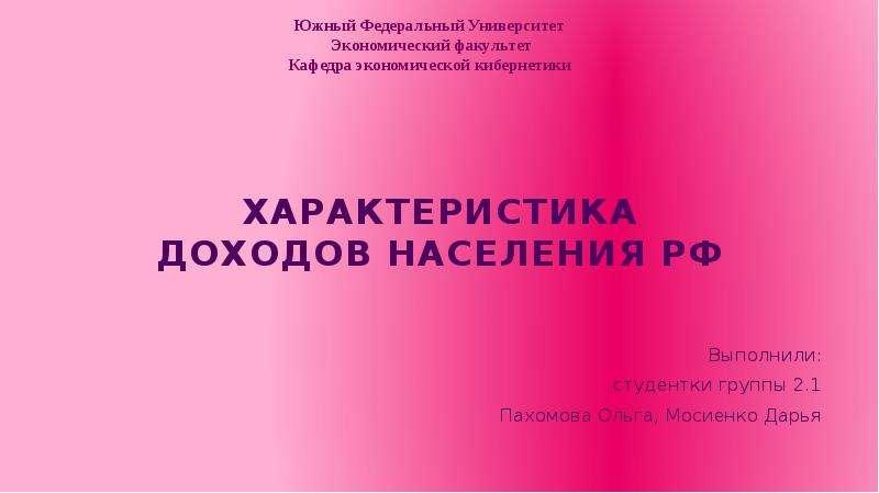 Презентация Характеристика доходов населения РФ