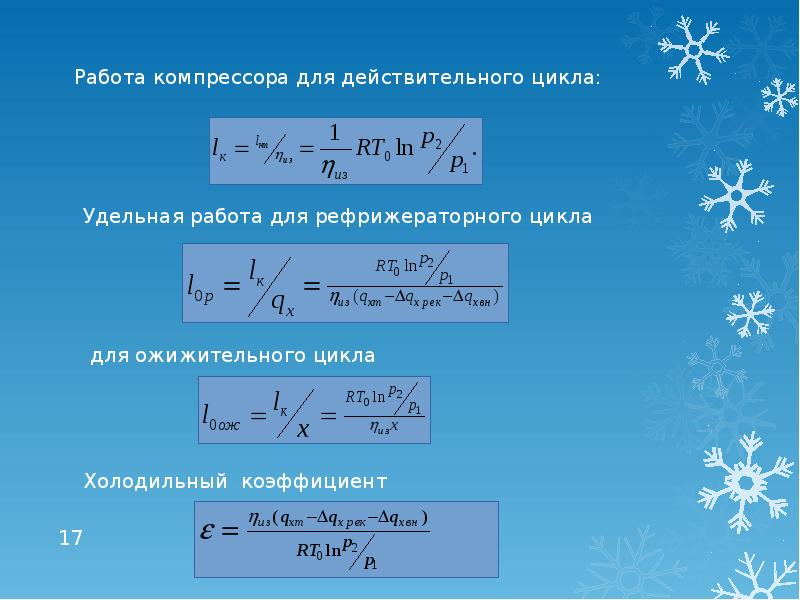 Установки для получения низких температур, слайд 17