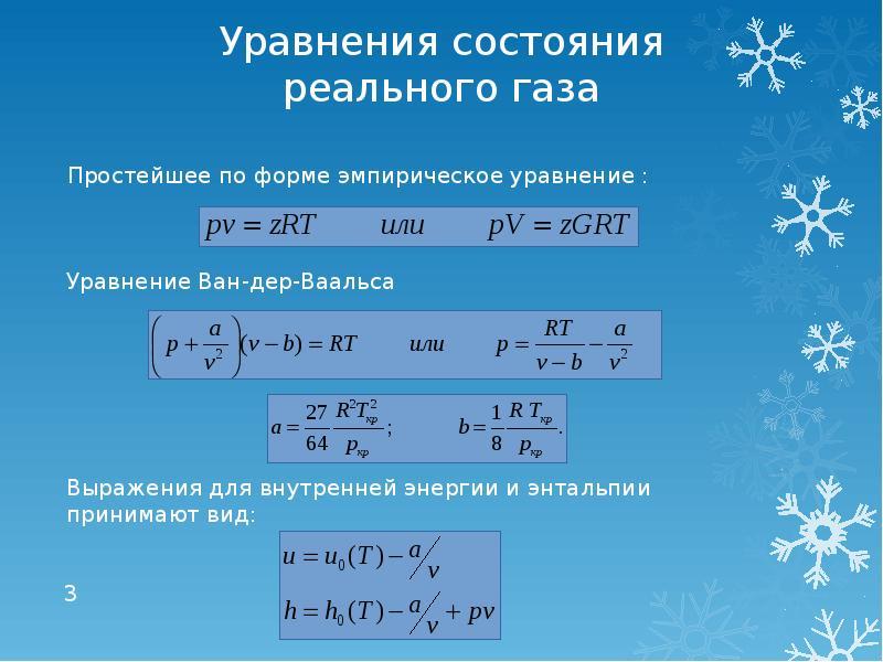 Уравнения состояния реального газа