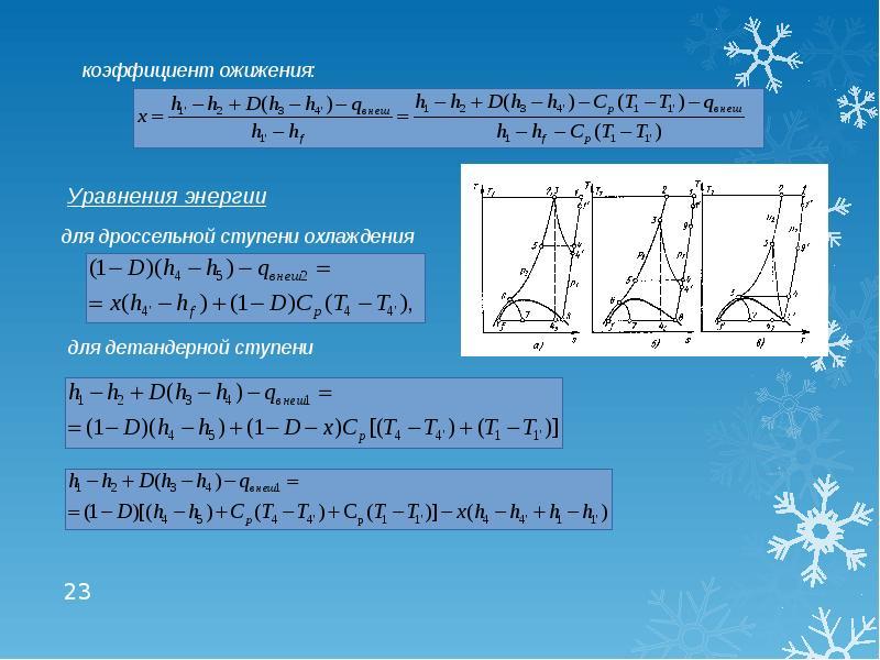 Установки для получения низких температур, слайд 23