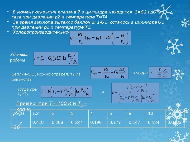 Установки для получения низких температур, слайд 30
