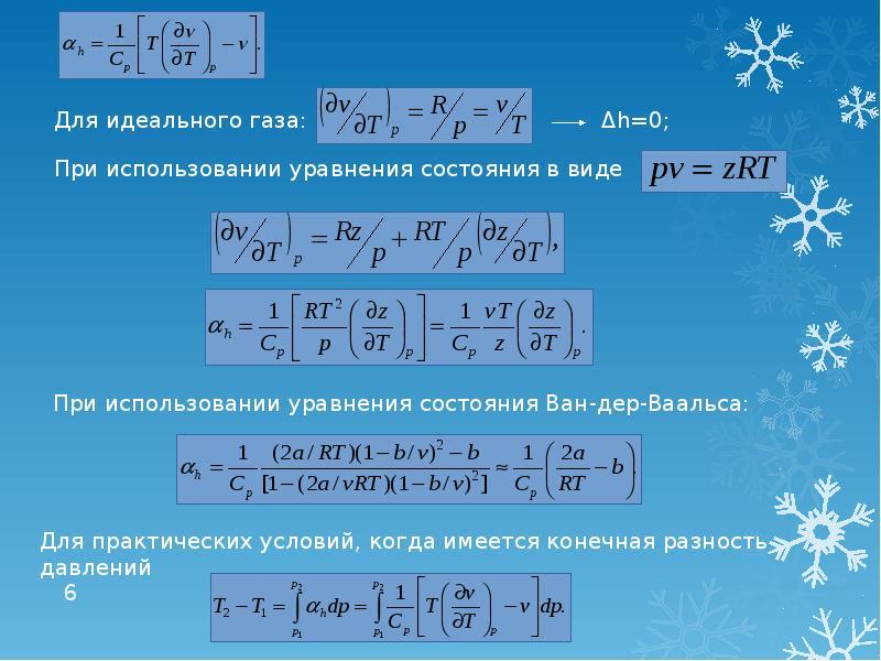 Установки для получения низких температур, слайд 6