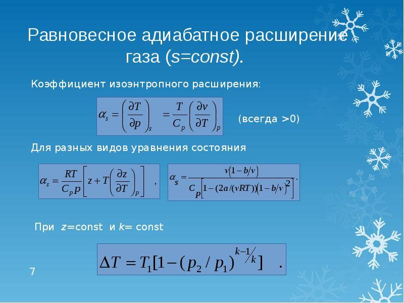 Равновесное адиабатное расширение газа (s=const).