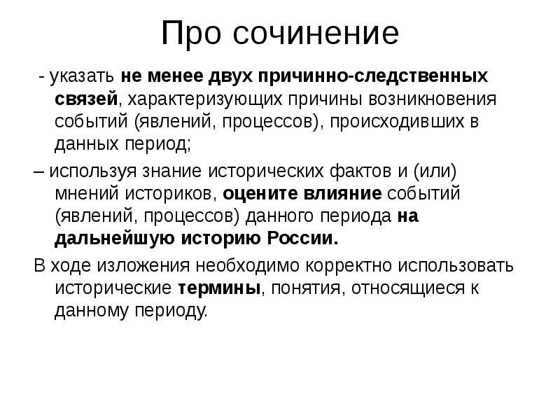 Общественное движение 30-50 гг. XIX в. Про сочинение