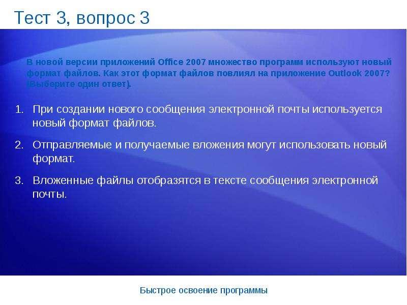 Тест 3, вопрос 3 В новой версии приложений Office 2007 множество программ используют новый формат фа
