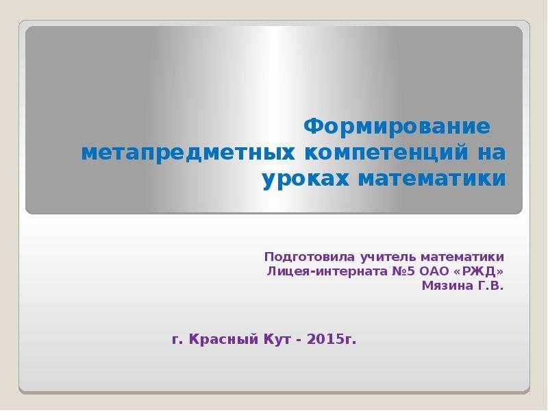 Презентация Формирование метапредметных компетенций на уроках математики