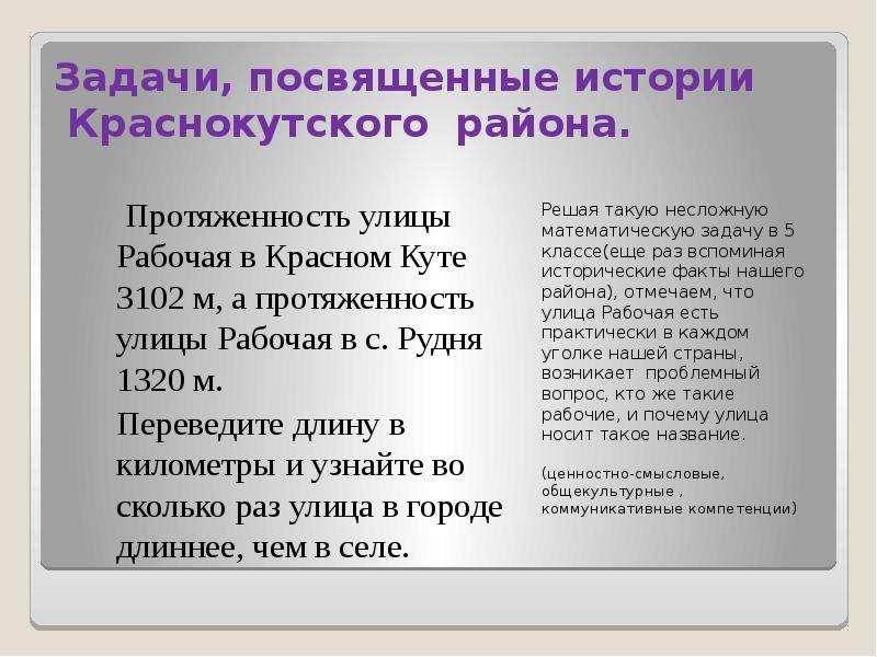 Задачи, посвященные истории Краснокутского района. Решая такую несложную математическую задачу в 5 к