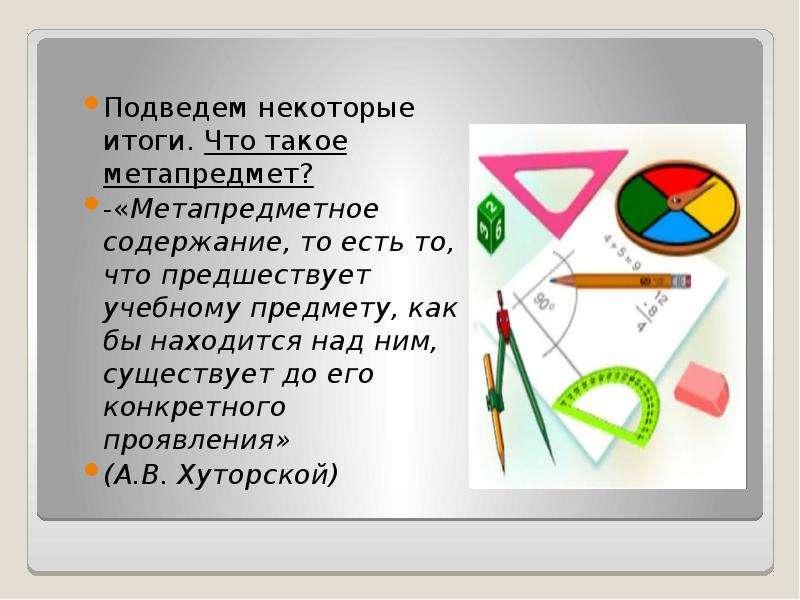 Формирование метапредметных компетенций на уроках математики, слайд 14