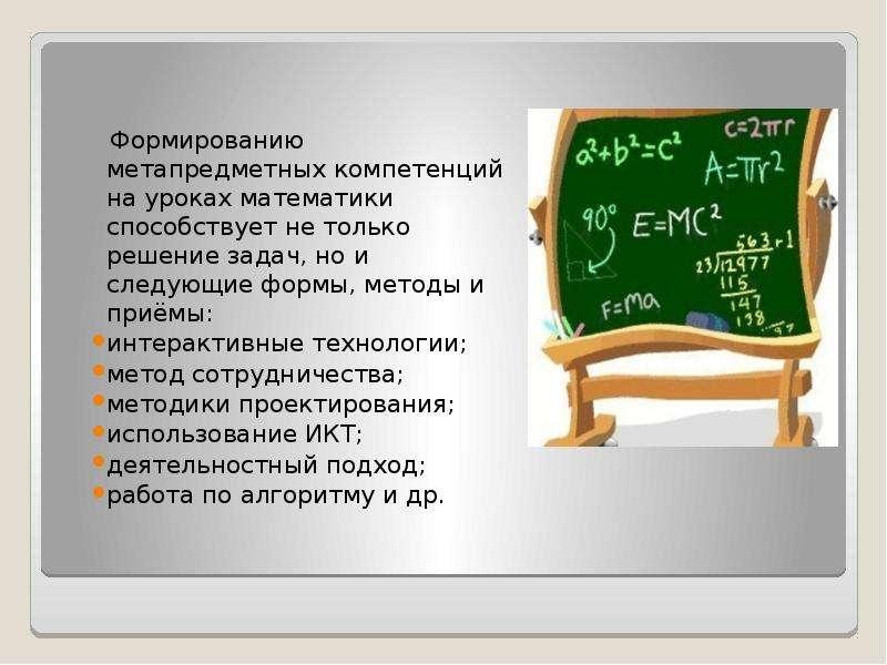 Формирование метапредметных компетенций на уроках математики, слайд 6
