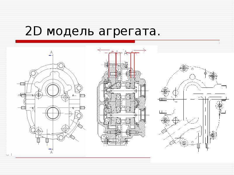 2D модель агрегата.