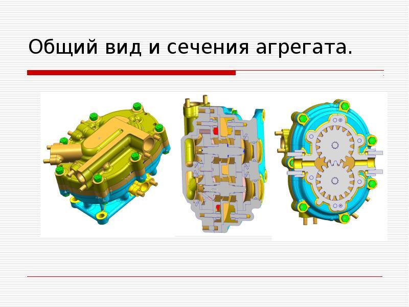 Проектирование ТРДДФ для многоцелевого истребителя с модификацией маслосистемы, слайд 8