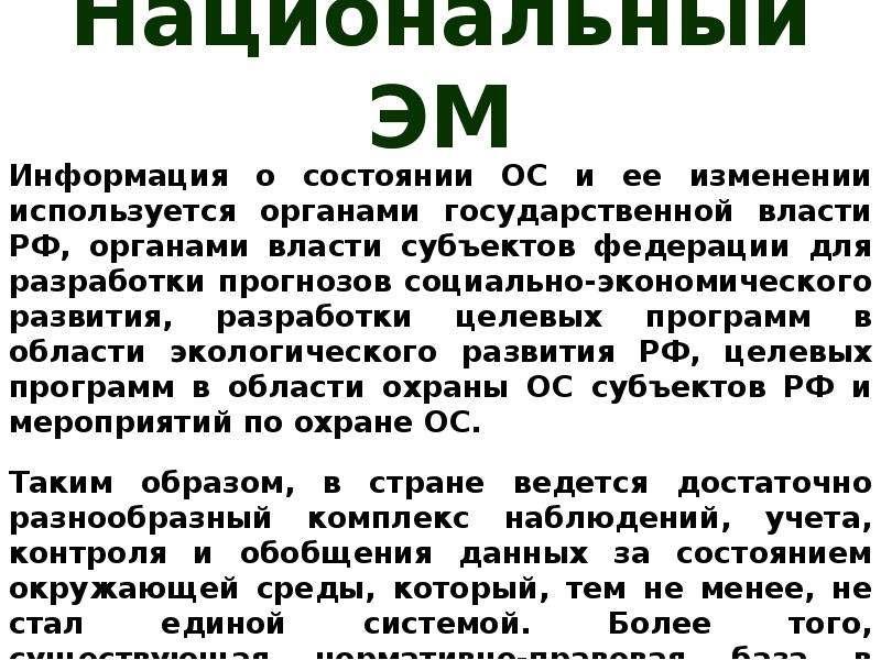 Национальный ЭМ Информация о состоянии ОС и ее изменении используется органами государственной власт