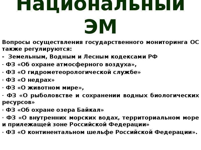 Национальный ЭМ Вопросы осуществления государственного мониторинга ОС также регулируются: - Земельны